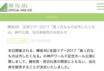 全国ツアー神戸公演の当日券