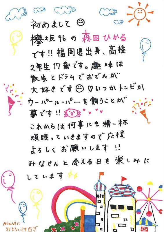 欅坂46二期生、けやき坂46三期生 2018年12月グリーディングメッセージが公開!