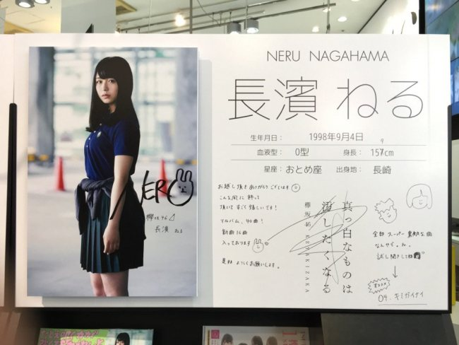 【欅坂46】『SHIBUYATSUTA』にて展示中のプロフィールの身長を欅ちゃん達が訂正!成長期真っ盛りの欅ちゃんをご堪能ください