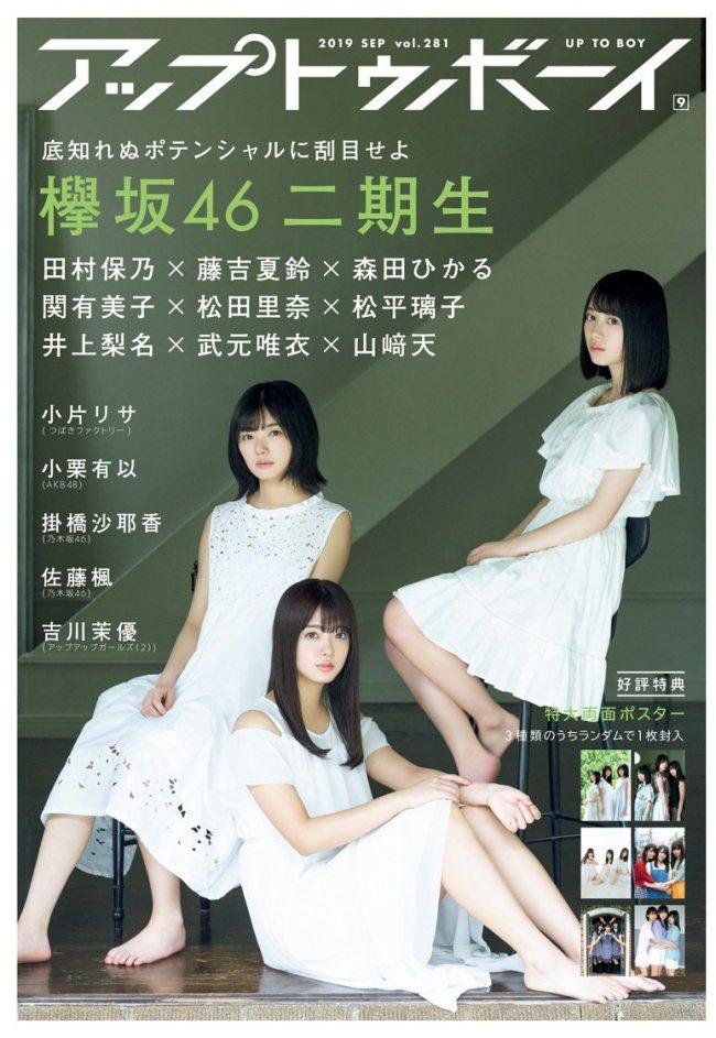 723発売『アップトゥボーイ』欅坂46二期生の表紙が公開!