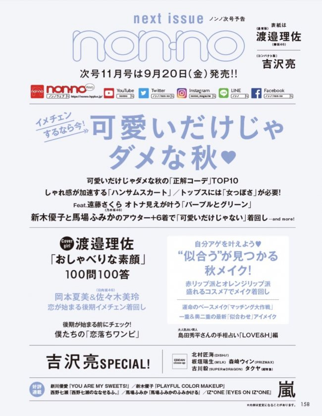 920発売『nonno 11月号』渡邉理佐が表紙に登場!
