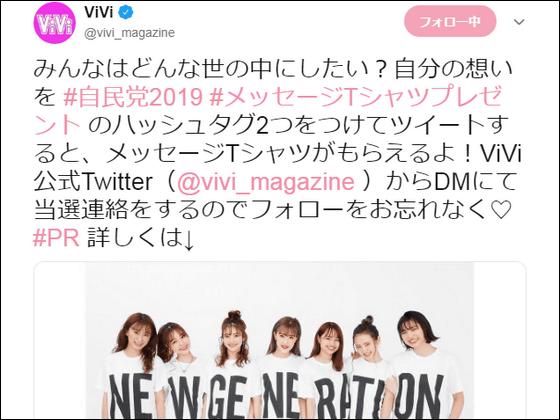遠藤さくらちゃんと田村真佑さんがファッショ雑誌ViViに初登場!!