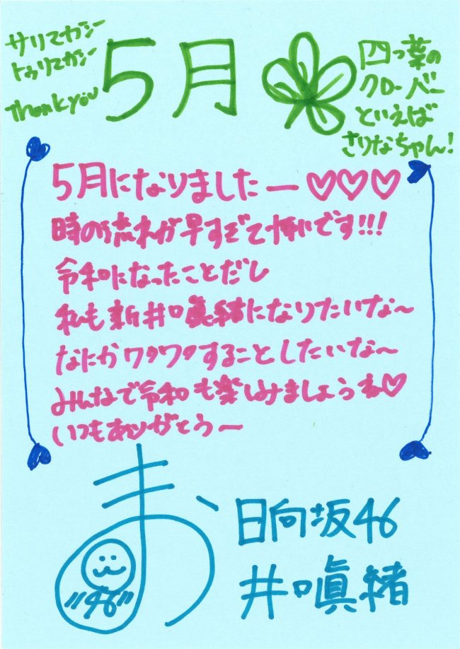 2019年5月 日向坂46メンバーのグリーティングカードが公開!