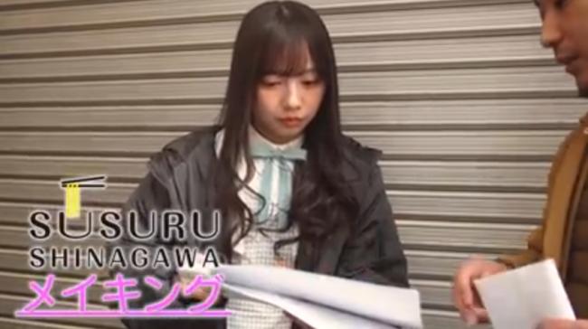 『SUSURU品川』齊藤京子出演、メイキング動画が公開!