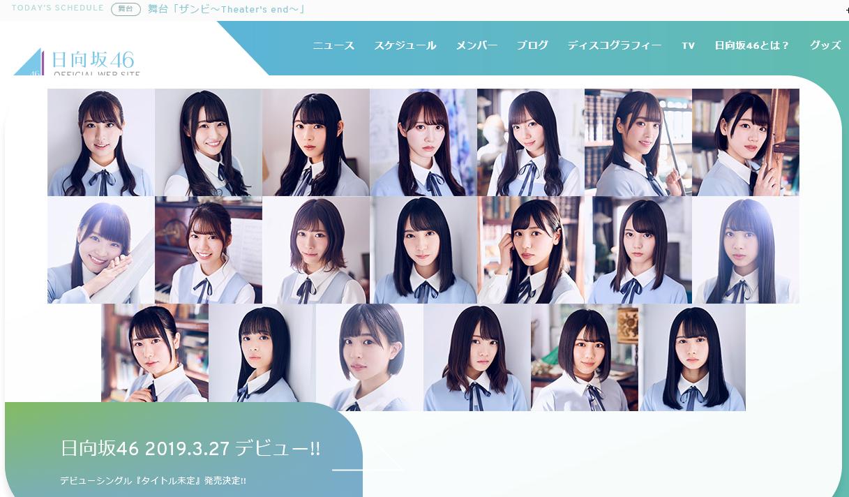 日向坂46 公式サイト: 日向坂46公式サイト&公式Twitterが開設!ブログは3/27をもって