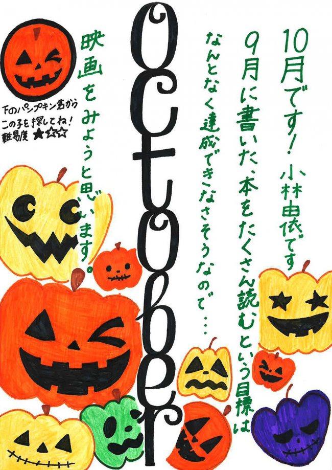 グリーディングメッセージ10月小林由依