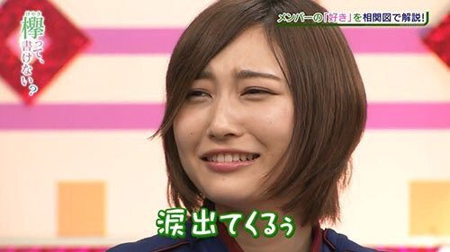 欅って書けない?志田愛佳「涙出てくるぅ」