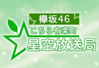 欅坂46こちら有楽町星空放送局