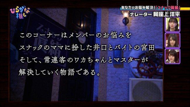 【欅坂46】ひらがな推し#32「スナック眞緒第3弾!」実況、まとめ 前編