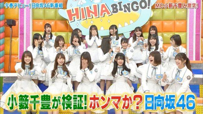 『HINABINGO!』#2 実況、まとめ 前編