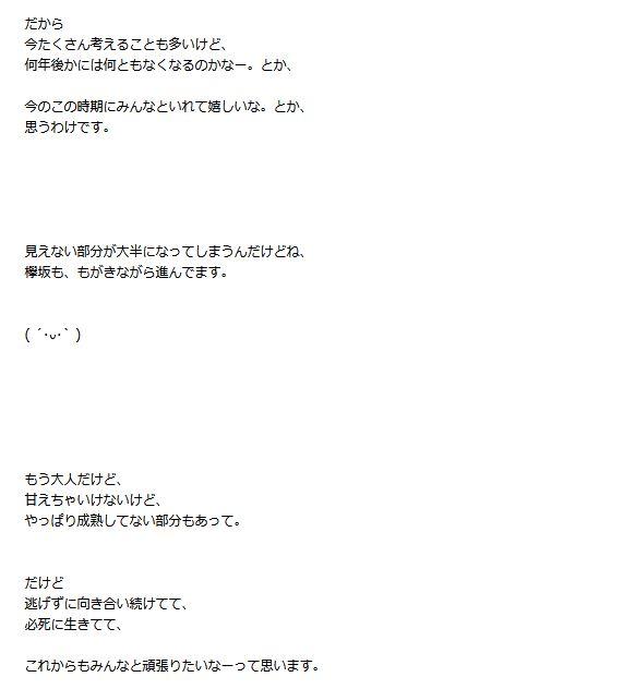 長濱ねるのブログ