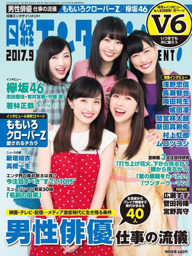 日経エンタテイメント9月号表紙