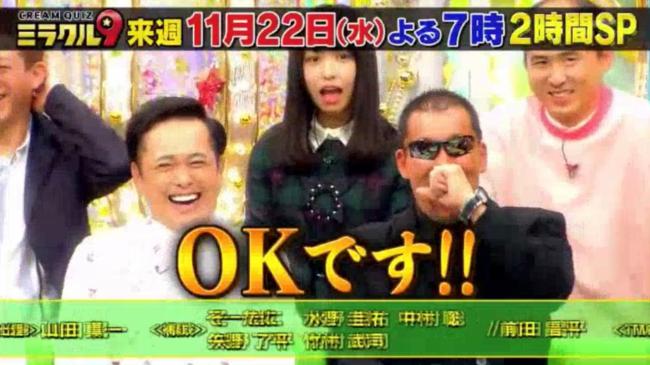 【欅坂46】1122放送『くりぃむクイズミラクル9 2時間SP』長濱ねるが出演する予告が公開!ねるが活躍しそうだなww