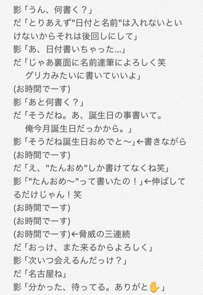 スペシャルイベント影山優佳レポート2