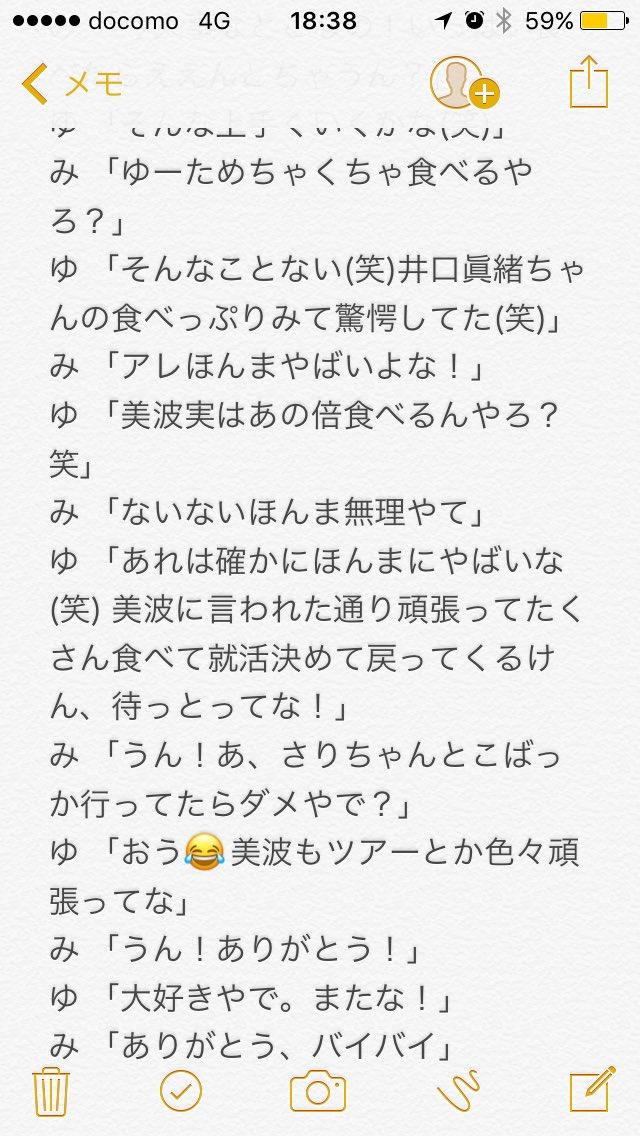 スペシャルイベント小池美波レポート3