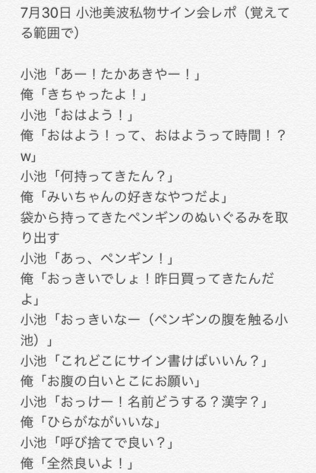 スペシャルイベント小池美波レポート4