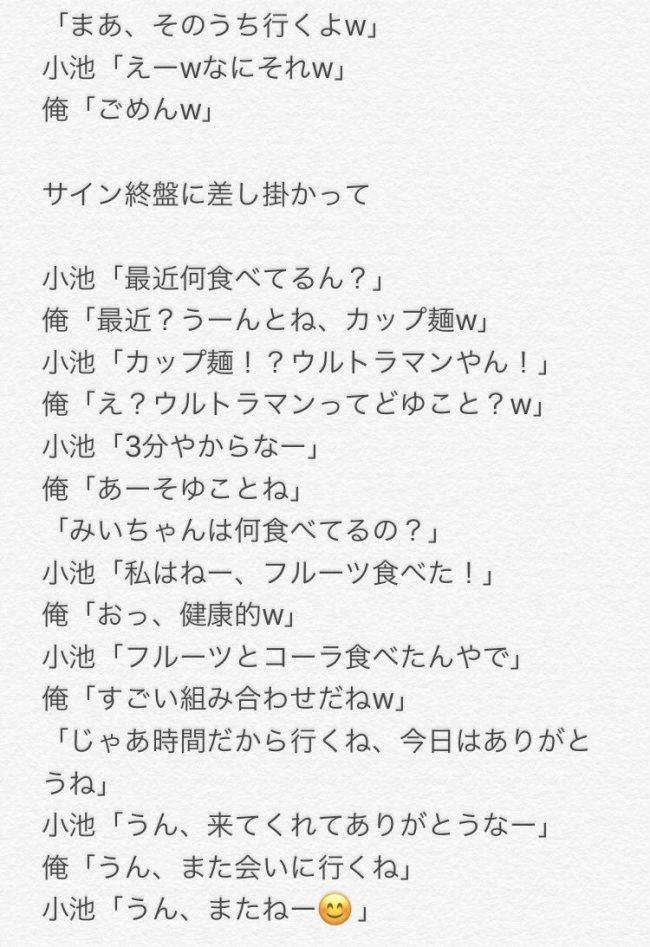 スペシャルイベント小池美波レポート6