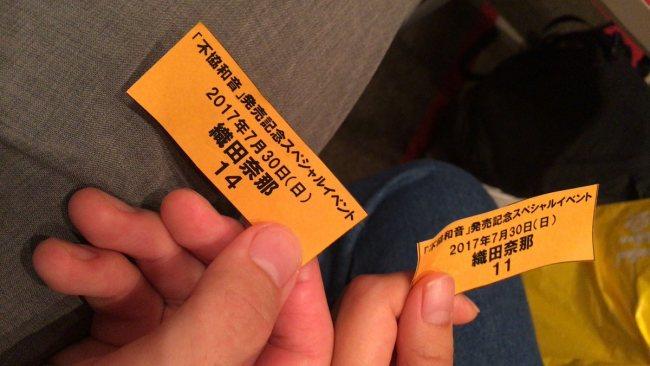 スペシャルイベント織田奈那のチケット