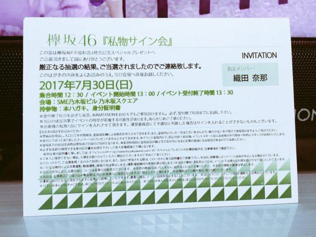 スペシャルイベント織田奈那のチケット2