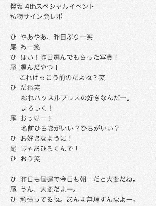 スペシャルイベント尾関梨香レポート