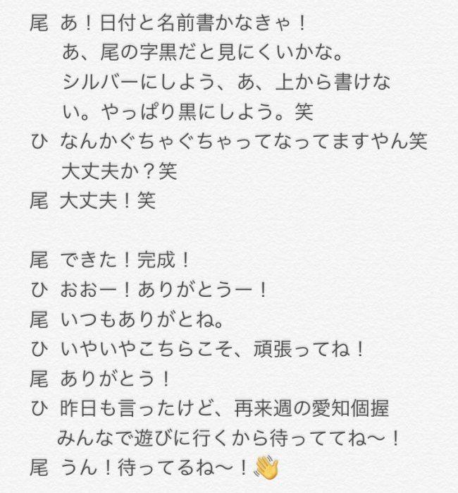 スペシャルイベント尾関梨香レポート3