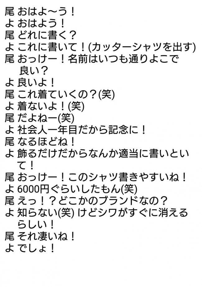 スペシャルイベント尾関梨香レポート4