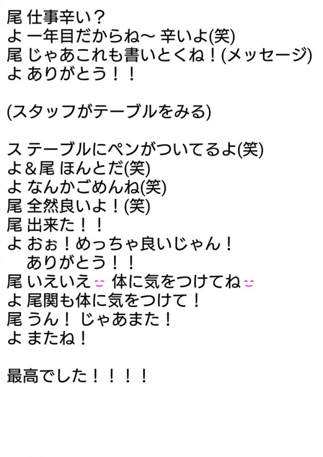 スペシャルイベント尾関梨香レポート5