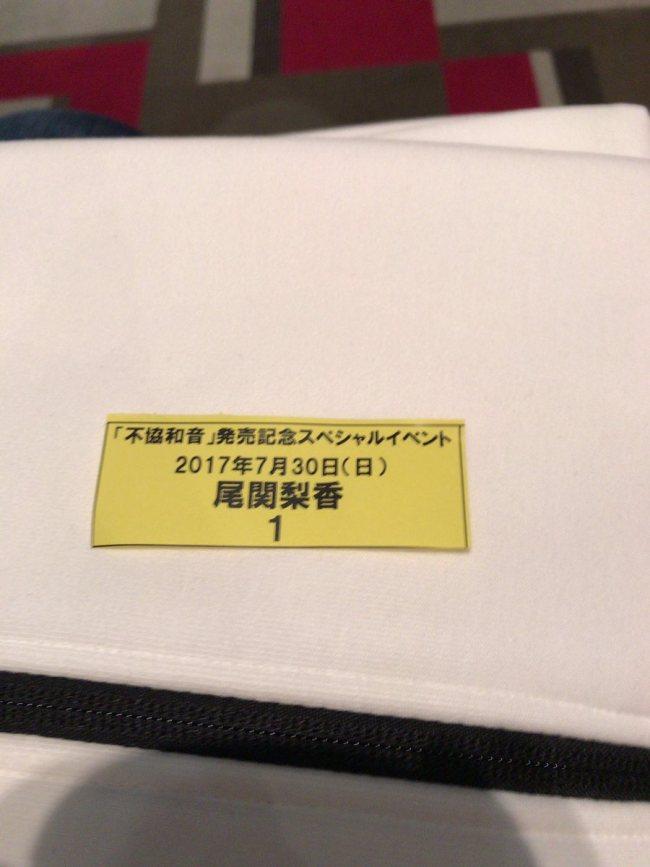スペシャルイベント尾関梨香のチケット