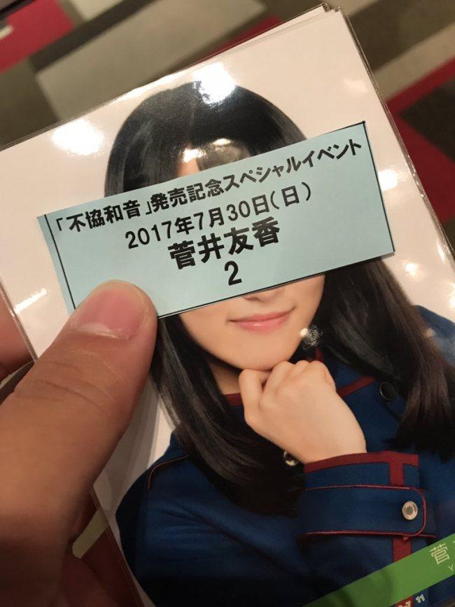 スペシャルイベント菅井友香2