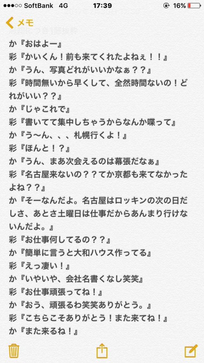 スペシャルイベント高本彩花レポート