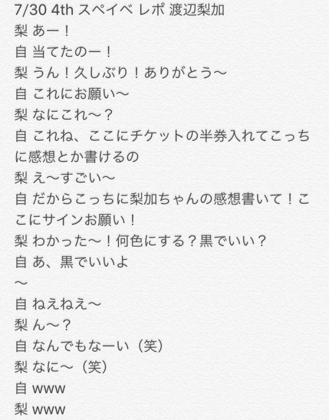 スペシャルイベント渡辺梨加レポート