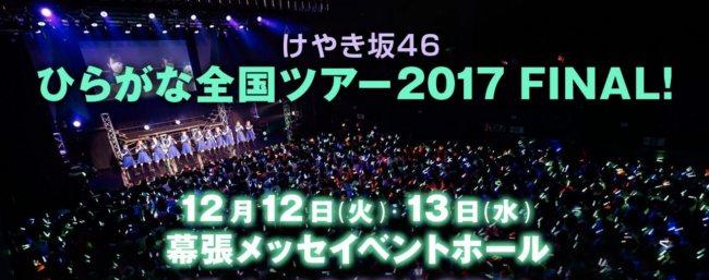 【欅坂46】ひらがなの人気を舐めてた。。「ひらがな全国ツアー2017 FINAL」マネパカード先行当落がまさかの結果に・・・