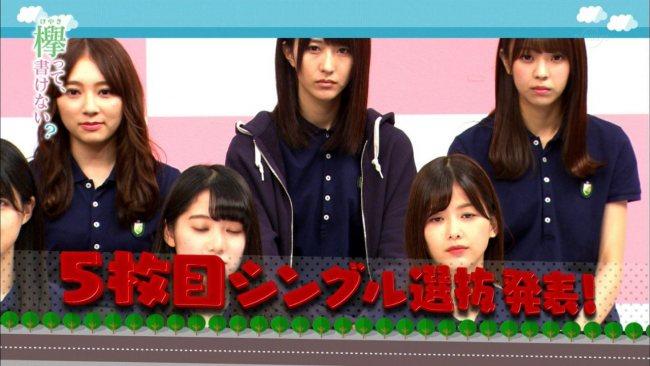 【速報】欅坂46 5thシングルセンターは平手友梨奈!7・7・7のフォーメーション、5th以降は長濱ねるが漢字専任に