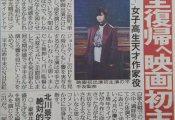 映画監督「主演に平手友梨奈はリスクの大きい選択、現場が止まるかもしれない」