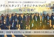 【欅坂46】マネパカード会員限定欅坂46オリジナルグッズの販売が開始!