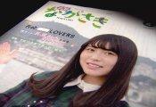 長濱ねる表紙の長崎市広報誌が大量転売 対応に戸惑う自治体