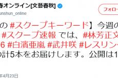 【欅坂46】『週刊文春』今週のスクープ速報に欅坂46の話題が…。本日16時頃に公開予定