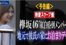 【文春砲】志田愛佳『地元で一般男性とお泊りデート』長濱ねるも一緒だったと予告動画が公開