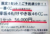 欅坂46/けやき坂46「1番くじ」が全国のローソンで8/1に発売決定!? 一部店舗では予約受付中か