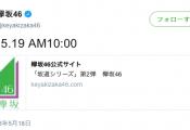【速報】欅坂46公式が「2018.5.19 AM10:00」とツイート