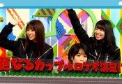 【欅坂46】5/27放送『欅って、書けない?』視聴者リクエストの多かった5組でペアロケ争奪バトル!