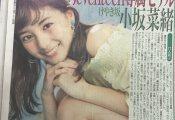【欅坂46】小坂菜緒、Seventeen専属モデルに就任!日刊スポーツ新聞にて記事が掲載