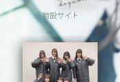 【欅坂46】けやき坂46 1stアルバム『走り出す瞬間』特設サイトにて首元の衣装部分が公開!