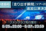 【欅坂46】『けやき坂46走り出す瞬間ツアー2018』幕張メッセ公演が追加決定!本日22時よりFC会員先行スタート