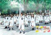 【欅坂46】けやき坂46 1stアルバム『走り出す瞬間』センターは佐々木美玲、アー写とジャケ写が解禁!