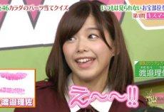 【欅坂46】タイヤ跡みたいなキスマークが自分だと分かったときの渡邉理佐の表情wwwwww
