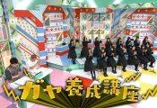 【欅坂46】欅って、書けない?#134「ガヤ養成講座」実況、まとめ 前編