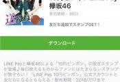 【欅坂46】『LINE Pay×欅坂46』コラボスタンプが無料配信決定!友達追加でスタンプがGETできる模様