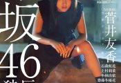 【欅坂46】6/23発売『BRODY 8月号』表紙にイケメンすぎる菅井友香が登場!