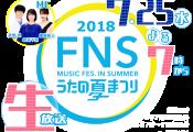 【悲報】2018 FNS うたの夏まつりに欅坂の名前がない…